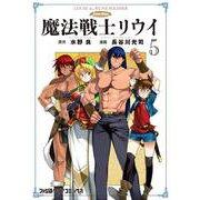 魔法戦士リウイ 5-SWORD WORLD(ファミ通クリアコミックス) [コミック]