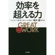 GREAT@WORK 効率を超える力 [単行本]