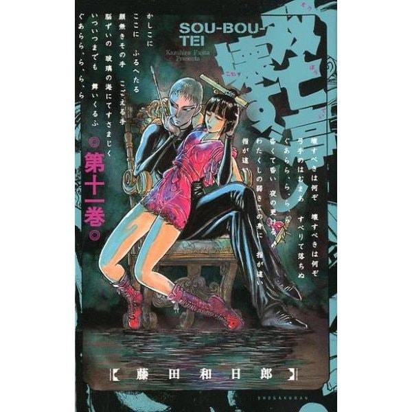 双亡亭壊すべし 11(少年サンデーコミックス) [コミック]