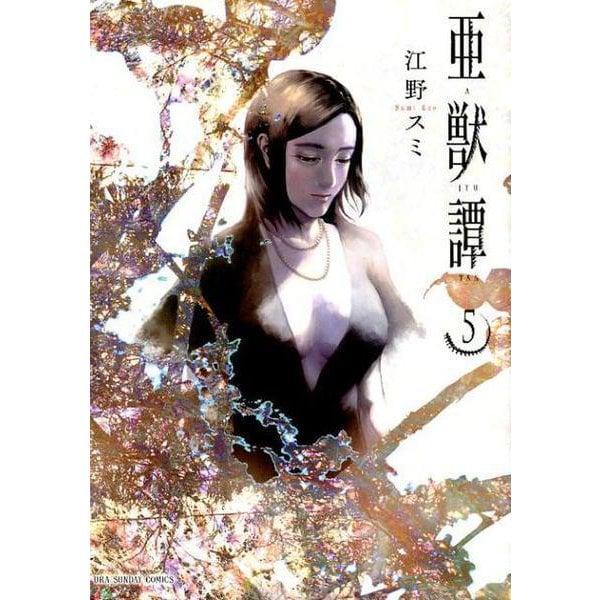 亜獣譚<5>(裏少年サンデーコミックス) [コミック]