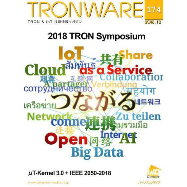 TRONWARE VOL.174(2018.12) [単行本]
