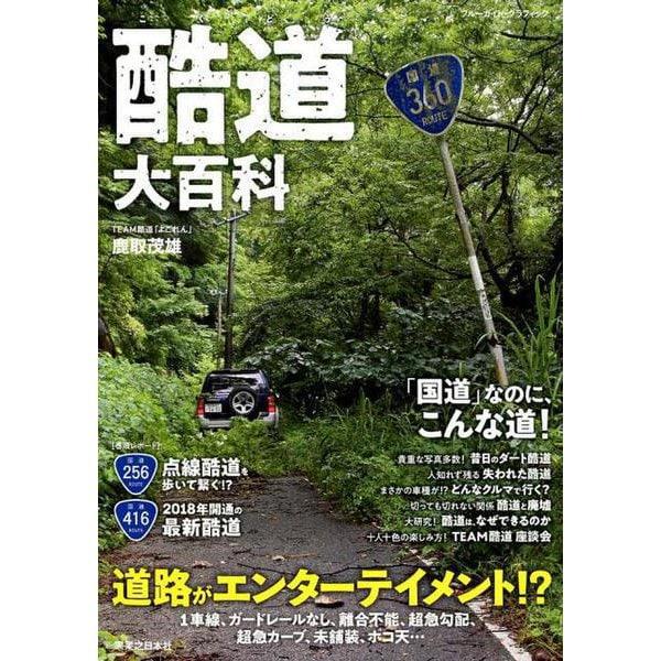 酷道大百科 [ムック・その他]