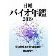 日経バイオ年鑑 2019 [事典辞典]