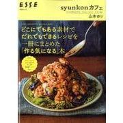 syunkonカフェ どこにでもある素材でだれでもできるレシピを一冊にまとめた「作る気になる」本 [ムックその他]
