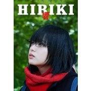 響 -HIBIKI- 豪華版
