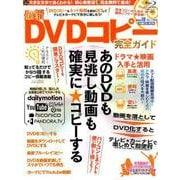 最新DVDコピー完全ガイド [ムック・その他]