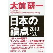 大前研一 日本の論点〈2019~20〉 [単行本]