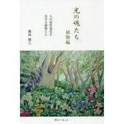 光の魂たち 植物編―人の霊性進化を見守る植物たち [単行本]