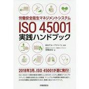 労働安全衛生マネジメントシステム ISO45001 実践ハンドブック [単行本]