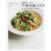 野菜たっぷり下味冷凍パスタ―凍ったまま10分調理で、できあがり! [単行本]