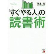 「すぐやる人」の読書術(アスカビジネス) [単行本]