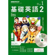 NHK ラジオ基礎英語 2 CD付 2019年 01月号 [雑誌]