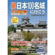 続日本100名城に行こう 公式スタンプ帳つき [単行本]