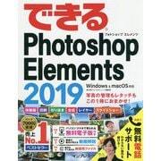 できるPhotoshop Elements 2019 Windows&macOS対応 [ムック・その他]