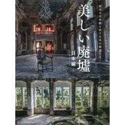 美しい廃墟~日本編~ 耽美な世界観を表す日本の廃墟たち [ムック・その他]