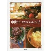 中世ヨーロッパのレシピ [単行本]