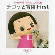 Eternal Five CHICO チコっと冒険First―チコちゃんに叱られる!ビジュアルファンブック [単行本]