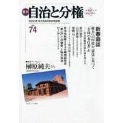 季刊自治と分権 no.74 [全集叢書]
