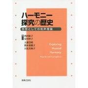 ハーモニー探究の歴史―思想としての和声理論 [単行本]