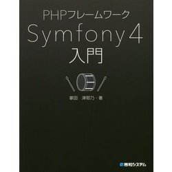 PHPフレームワークSymfony4入門 [単行本]