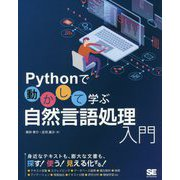 Pythonで動かして学ぶ自然言語処理入門 [単行本]