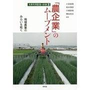 「農企業」のムーブメント―地域農業のみらいを拓く(次世代型農業の針路〈3〉) [単行本]