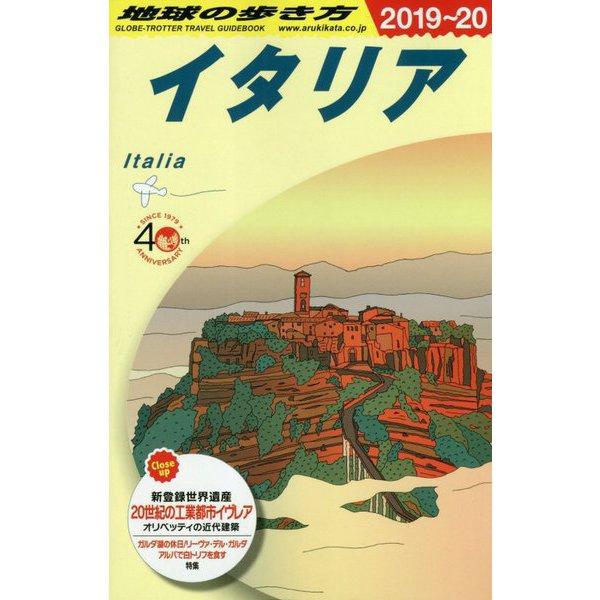イタリア〈2019~2020年版〉 改訂第30版 (地球の歩き方〈A09〉) [全集叢書]