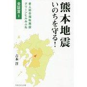 熊本地震―いのちを守る! 全証言〈1〉 [単行本]