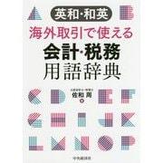 英和・和英 海外取引で使える会計・税務用語辞典 [単行本]