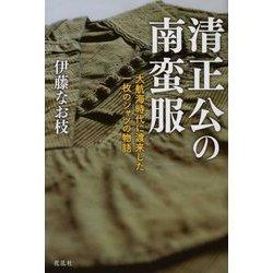 清正公の南蛮服―大航海時代に渡来した一枚のシャツの物語 [単行本]