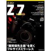 ニコン Z 7 WORLD [ムック・その他]