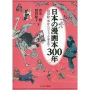 日本の漫画本300年―「鳥羽絵」本からコミック本まで [単行本]