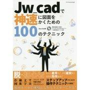 Jw_cadで神速に図面をかくための100のテクニック [単行本]