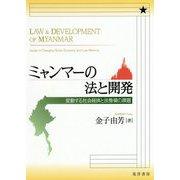ミャンマーの法と開発―変動する社会経済と法整備の課題 [単行本]