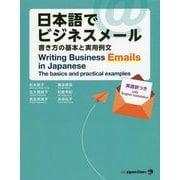 日本語でビジネスメール―書き方の基本と実用例文 [単行本]