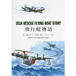 US1A RESCUE FLYING BOAT STORY―飛行艇物語 [絵本]
