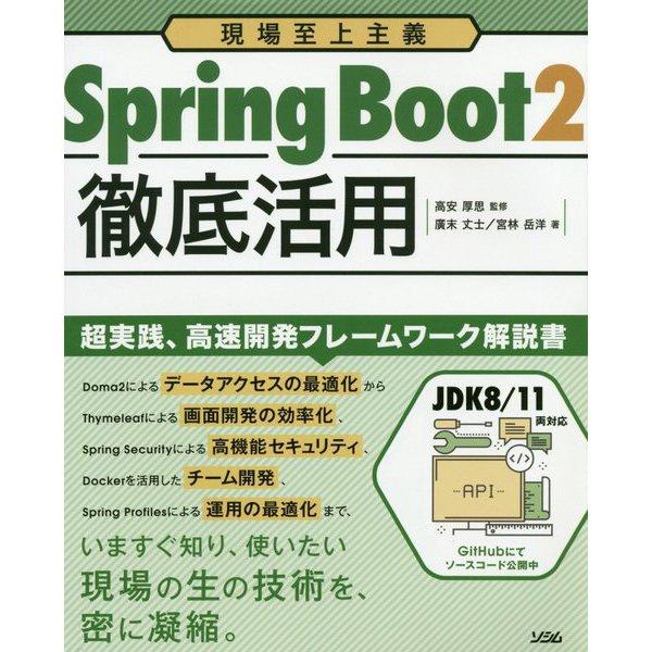 現場至上主義 Spring Boot2徹底活用 [単行本]