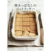 ホーローバットで作る焼きっぱなしのバットクッキー(料理の本棚) [単行本]