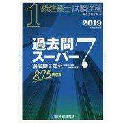 1級建築士試験 学科 過去問スーパー7〈平成31年度版〉 [単行本]