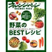 みんながいちばん知りたい、作りたい 野菜のBESTレシピ [ムック・その他]