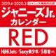 2019.4→2020.3/ジャニーズJr.カレンダーRED [ムックその他]