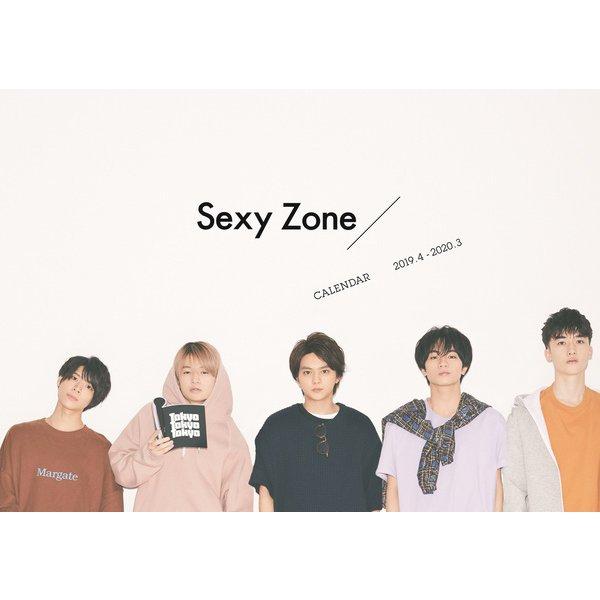 SexyZoneカレンダー 2019.4→2020.3 [単行本]