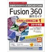 Fusion360 操作ガイド CAM・切削加工編 ① 2019年版 [単行本]