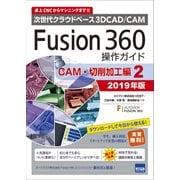 Fusion360 操作ガイド CAM・切削加工編 ② 2019年版 [単行本]