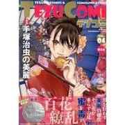 テヅコミ Vol.4 限定版 [コミック]