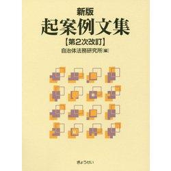 起案例文集 新版;第2次改訂 [単行本]