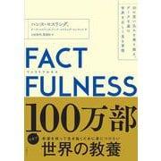 FACTFULNESS―10の思い込みを乗り越え、データを基に世界を正しく見る習慣 [単行本]