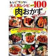 レシピブログの大人気レシピ BEST100 肉おかずspecial [ムック・その他]