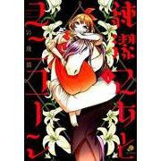 純潔乙女とユニコーン 1(ニチブンコミックス) [コミック]
