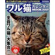 ワル猫カレンダーMOOK2019 (SUNエンタメMOOK) [ムックその他]
